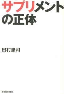 サプリメントの正体 [ 田村忠司 ]