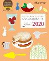 シンプル家計ノート(2020)