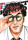 ドラフトキング 1 (ヤングジャンプコミックス) [ クロマツ テツロウ ]