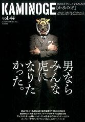 【楽天ブックスならいつでも送料無料】KAMINOGE(44) [ KAMINOGE編集部 ]