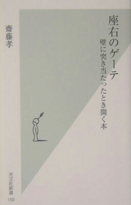 「座右のゲーテ 壁に突き当たったとき開く本」の表紙