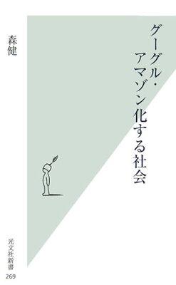 【送料無料】グ-グル・アマゾン化する社会 [ 森健 ]