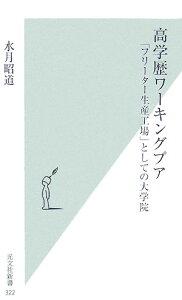 【送料無料】高学歴ワーキングプア [ 水月昭道 ]