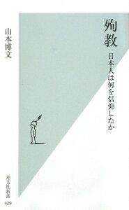 【送料無料】殉教