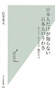 【送料無料】日本人だけが知らない日本人のうわさ