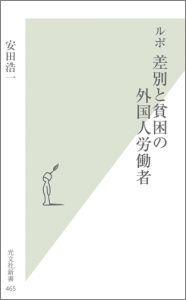 【送料無料】ルポ差別と貧困の外国人労働者