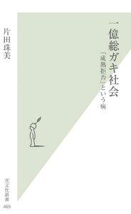 【送料無料】一億総ガキ社会