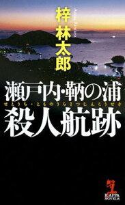 【送料無料】瀬戸内・鞆の浦殺人航跡