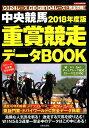 中央競馬重賞競走データBOOK(2018年度版) (にちぶん...