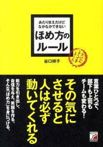 あたりまえだけどなかなかできないほめ方のルール (Asuka business & language book) [ 谷口祥子 ]