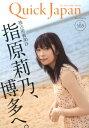 クイック・ジャパン(vol.103) 指原莉乃、博多へ。