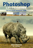 9784862463340 - 2020年Adobe Photoshopの勉強に役立つ書籍・本