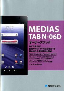 【送料無料】MEDIAS TAB N-06Dオーナーズブック