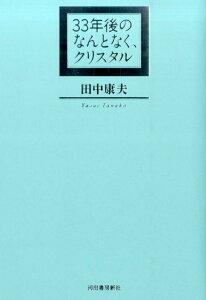 【楽天ブックスならいつでも送料無料】33年後のなんとなく、クリスタル [ 田中康夫(作家・政治...