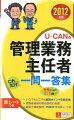 2012年版 U-CANの管理業務主任者これだけ!一問一答集