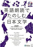 英語朗読でたのしむ日本文学