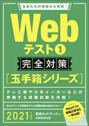 2021年度版 Webテスト1 完全対策【玉手箱シリーズ】