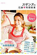 【送料無料】スザンヌの花嫁・料理修業 [ スザンヌ ]