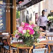 『花時間』2019 Calendar パリの花・パリの街