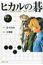 ヒカルの碁(7) (集英社文庫) [ ほったゆみ ]