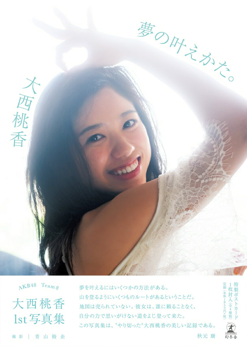 AKB48 チーム8 大西桃香1st写真集(仮)