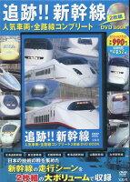 DVD>追跡!!新幹線人気車両・全路線コンプリート2枚組DVDBOOK