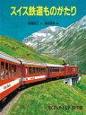 スイス鉄道ものがたり たくさんのふしぎBOX2018 400号記念出版 (たくさんのふしぎ傑作集) [ 宮脇俊三 ]%3f_ex%3d128x128&m=https://thumbnail.image.rakuten.co.jp/@0_mall/book/cabinet/3344/9784834013344.jpg?_ex=128x128