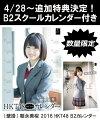 (壁掛) 朝長美桜 2016 HKT48 B2カレンダー