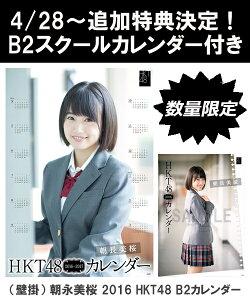 (壁掛) 朝長美桜 2016 HKT48 B2カレンダー【生写真(2種類のうち1種をランダム封…