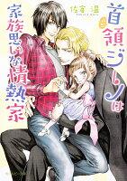 首領ジーノは家族思いな情熱家 (角川ルビー文庫)
