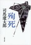 殉死新装版 (文春文庫) [ 司馬遼太郎 ]
