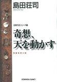 島田荘司「奇想、天を動かす」