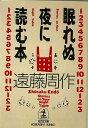 眠れぬ夜に読む本 (知恵の森文庫) [ 遠藤周作 ]