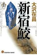 【送料無料】新宿鮫