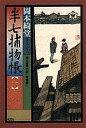 岡本綺堂『半七捕物帳(1)』光文社文庫
