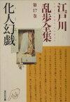 江戸川乱歩全集(第17巻) 化人幻戯 (光文社文庫) [ 江戸川乱歩 ]