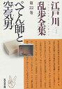 【送料無料】江戸川乱歩全集(第22巻)