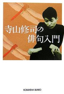 【送料無料】寺山修司の俳句入門