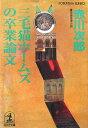 【送料無料】三毛猫ホ-ムズの卒業論文