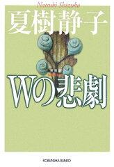 【送料無料】Wの悲劇新装版
