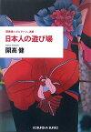 日本人の遊び場 (光文社文庫) [ 開高健 ]