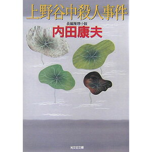 Ueno Yanaka murder case Feature detective novel (Kobunsha Bunko) [Yasuo Uchida]