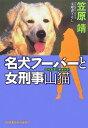 名犬フーバーと女刑事山猫(ワイルド・キャット)