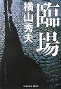 【送料無料】臨場 [ 横山秀夫 ]