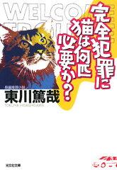 【送料無料】完全犯罪に猫は何匹必要か? [ 東川篤哉 ]