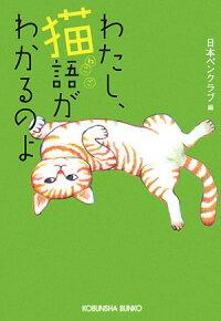 わたし、猫語がわかるのよ