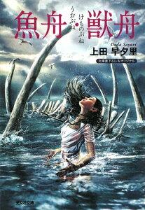 【送料無料】魚舟・獣舟