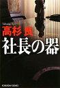 【送料無料】社長の器 [ 高杉良 ]