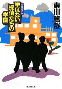 【送料無料】学ばない探偵たちの学園