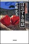 ほおずき地獄 猿若町捕物帳 (光文社文庫) [ 近藤史恵 ]